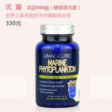 优藻-UMAC-CORE优迈克海洋单细胞海藻胶囊标准版250毫克